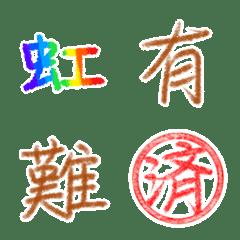 まさとの手書き文字 (五十音/50音/仮名)
