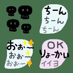 ことば の 絵文字3