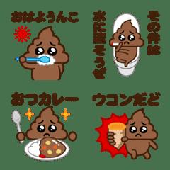 ぴえんMAX絵文字3(うんこ)