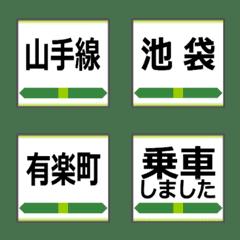 今ここ!【山手線】駅名の絵文字