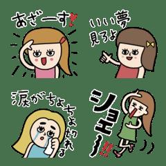 昭和な死語girl's☆