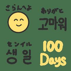 シンプルな韓国語の絵文字♡