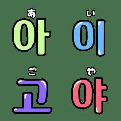 普段使いできる立体ハングル2♪韓国語