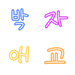 漢字語ハングル 3