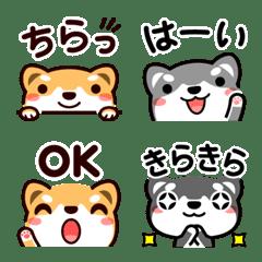 柴犬の絵文字5 言葉編