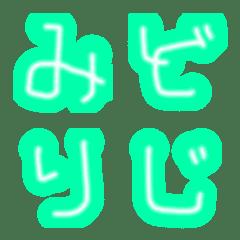 黄緑ネオンの絵文字
