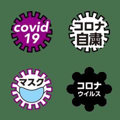 コロナウイルス用の絵文字