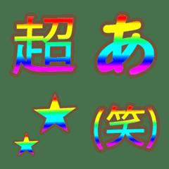 パステルレインボー虹色デコ文字絵文字