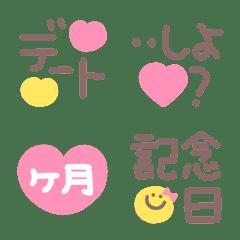ラブラブカップル♡絵文字
