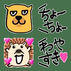 アニマル津軽弁☆絵文字