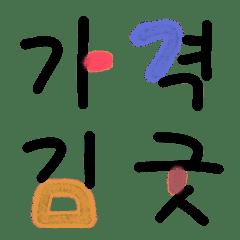 ハングル♡フリー vl.2 (ㄱ キヨク編)