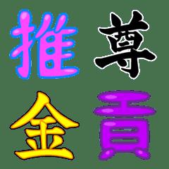 カラフル一文字漢字(絵文字)