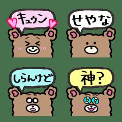 しかクマ⭐︎絵文字(ふきだし)