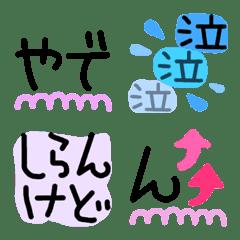 文末 絵文字 関西弁バージョン