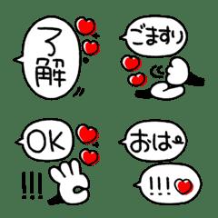 シンプル♡ふきだし絵文字