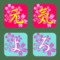 和風の桜柄❤️あいさつ絵文字