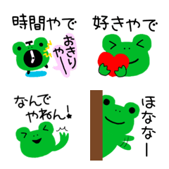 かえるのケロ助㉔関西弁