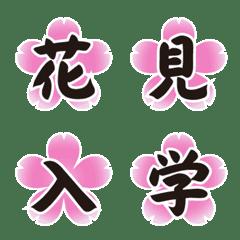 春の桜デコ文字 305文字
