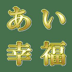 輝く☆金色デコ文字・明朝バージョン