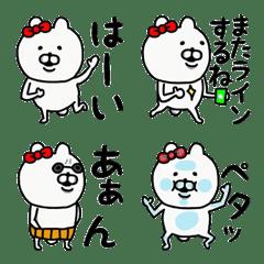 やっぱりくまがすき♀(よくつかう)絵文字