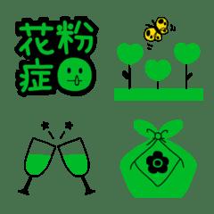 緑好きな人のための絵文字♥③