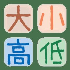 文字・単漢字セット 日常生活用 5