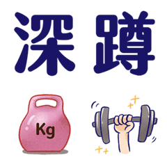 cute emoji about work out