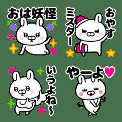 ドSうさぎちゃん6(オネエ絵文字)