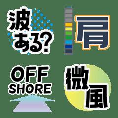 サーフィン・波情報 絵文字