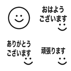 大人シンプル文字絵文字【敬語】