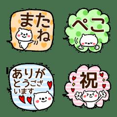 毎日使えるミニくまちゃん〜フキダシ敬語〜