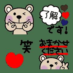くまちゃんの使える敬語絵文字
