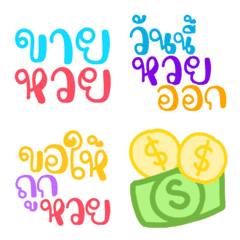 Loterry online colorful word emoji
