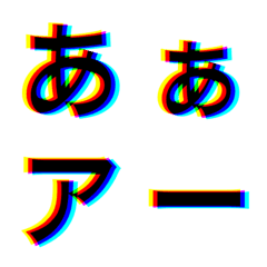 ゴシック体グリッチ文字/黒(かなカナ)