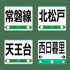今ここ!【常磐線】駅名の絵文字