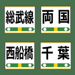 今ここ!【総武線(各駅)】駅名の絵文字