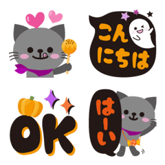 黒ネコ★毎日使える絵文字【ハロウィン編】