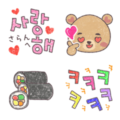 韓国語絵文字[2]with コヤン&コムコム