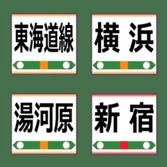 今ここ!【東海道線】駅名の絵文字